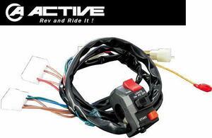 アクティブ 薄型ハンドルスイッチキット TYPE-1 [ZZR1100D '93 ~ '98 (D1~D6) ] ヘッドライト点灯オン・オフ・ポジション切り替え可能
