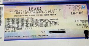 阪神タイガース CSチケット