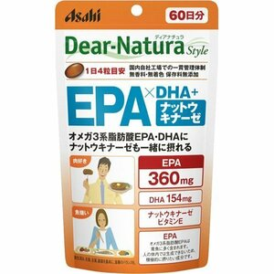 限定価格!240粒(60日分) ディアナチュラスタイル EPA×DHA +ナットウキナーゼ 240粒 (60日ZGCY