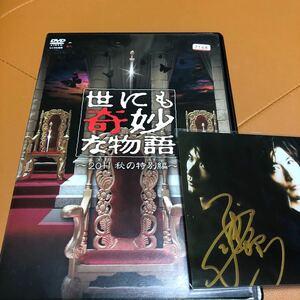 世にも奇妙な物語 2011秋の特別編 DVD三浦春馬さん出演 三浦春馬さんプリントサイン入り写真