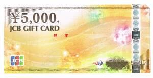 【複数枚あり】JCBギフトカード 5000円券