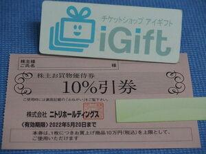 普通郵便無料★ニトリ 株主お買物優待券 10%OFF (2022.5.20まで) 1~10枚★ #739