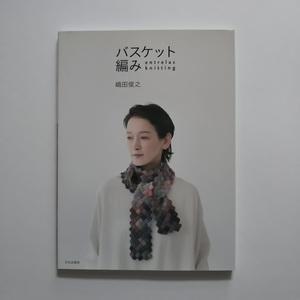 バスケット編み/嶋田俊之