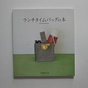 ランチタイムバッグの本