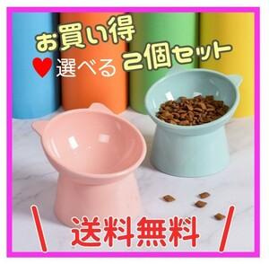 猫犬フードボール☆2個セット☆傾斜付き食べこぼし防止食器☆猫耳エサ、水、おやつ入れ