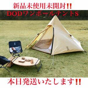 【新品・未使用・未開封】 DOD ワンポールテントS T3-44-TN キャンプ アウトドア BBQ