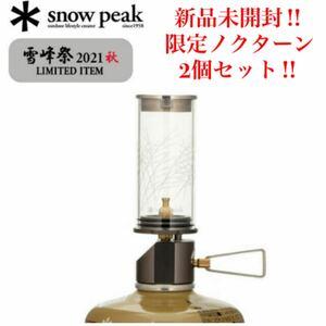 【新品・未使用・未開封】雪峰祭限定 fes-145 snow peakスノーピークノクターン 2021EDITION×2個セット!
