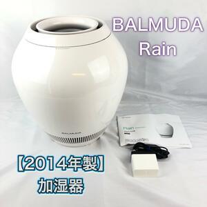 【使用頻度小!】バルミューダ 加湿器 Rain 加湿空気清浄機