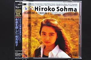 帯付 廃盤☆ 相馬裕子 / 永遠を探しに Hiroko Sohma ■93年盤 全10曲 CD 3rd アルバム ♪つよがりでいい,私をつかまえて,他 KSC2-33 美品