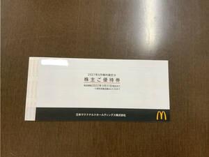 マクドナルド 株主優待券 1冊6枚 送料無料