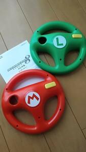 マリオカートハンドル  WiiU Wii