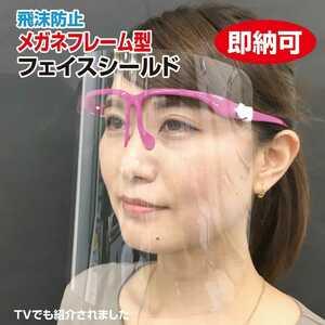 【新品・即納】メガネフレーム型フェイスシールド(ピンク) メガネフレーム5個+脱着用シールド10枚セット 飛沫防止 ウイルス対策 安心接客