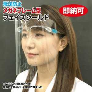 【新品・即納】メガネフレーム型フェイスシールド(クリア)メガネフレーム2個+脱着用シールド4枚セット 飛沫防止 ウイルス対策 安心接客