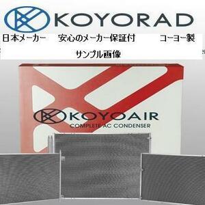 「ekスペース」B11A コンデンサー【新品・KOYO製】★1年保証付商品