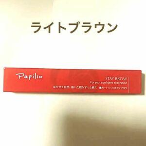 パピリオ ステイブロウ 001 ライトブラウン
