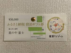 星のや富士 宿泊ギフト券