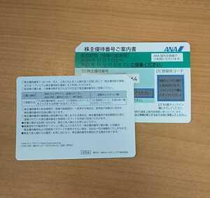 【送料無料】ANA 全日空 株主優待 1枚 有効期限~22/5/31延長 番号通知も可能