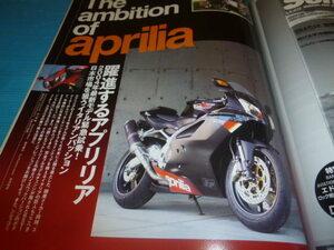 超過激イタリアン RSV1000R ファクトリー記事本2冊■T20211010T■