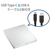 IODATA DVRP-UT8C2W パールホワイト USB 3.1 Gen 1(USB 3.0)/2.0対応 バスパワー駆動ポータブルDVDドライブ 送料込 (管:K1)