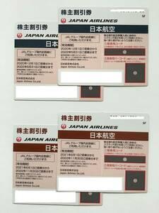 JAL 株主優待券 4枚セット 送料無料