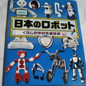 【未使用】日本のロボット くらしの中の先端技術/奥村悠