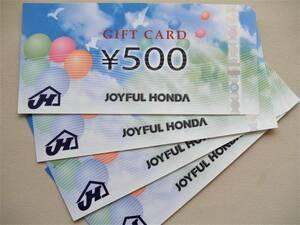 ジョイフル本田 ギフトカード 2000円分 送料無料 株主優待 買い物券