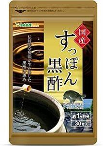 約1ヶ月分 30粒 シードコムス 国産 すっぽん黒酢 サプリメント 約1ヶ月分 30粒 コラーゲンアミノ酸 大豆ペプチド