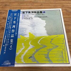 宮下 秀冽/宮下 秀冽作品集(4)国内盤帯付(A294)