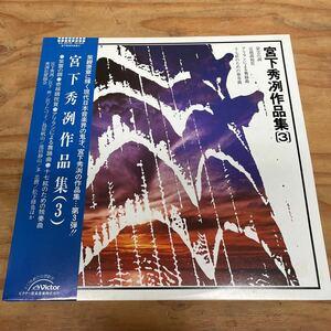 宮下 秀冽/宮下 秀冽作品集(3) 国内盤帯付(A24)