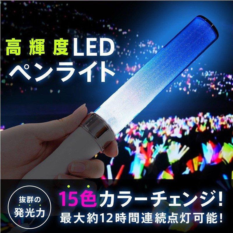 コンサートライト ペンライト Led高輝度 15色カラーチェンジ ライブスティック