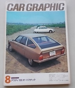 CAR GRAPIC カーグラフィック 1975年8月号 特集:NEW MODEL=メルセデス・ベンツ450SEL6.g
