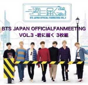 BTS 日本ペンミ 君に届く! 3thペンミ 歌ありゲームありのペンミ 日本語DVD 防弾少年団 ☆