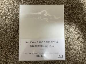 (中古美品)Re:ゼロから始める異世界生活(1期新編集版) ブルーレイ+Amazon購入特典付き