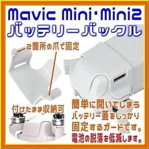 Mavic Mini・Mini2 簡単取付 バッテリーバックル