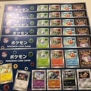 ポケモン 63円 シール切手 6シート 3780円分
