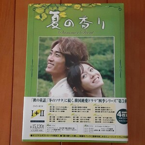 夏の香り DVD 全話(6枚組+2枚) ☆日本語吹替あり ☆韓国ドラマ☆ソン・スンホン