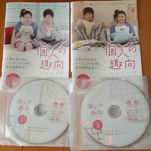 個人の趣向DVD 全話(8枚組) ☆日本語字幕☆韓国ドラマ☆イ・ミンホ