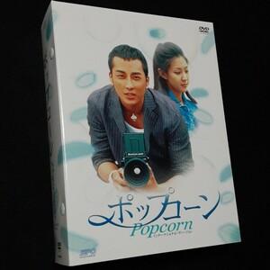 ポップコーン DVD 全話(6枚組) ☆韓国ドラマ ☆ソン・スンホン