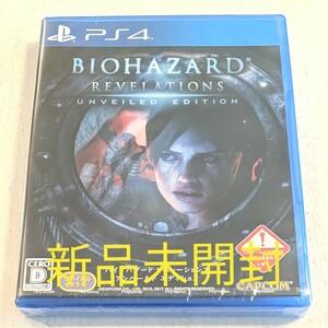 バイオハザードリベレーションズアンベールドエディション PS4