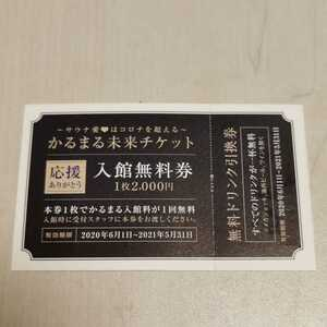 ka... go in pavilion free ticket ( one drink free ticket attaching )