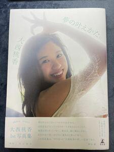 【初版】【ポストカード付】夢の叶えかた。大西桃香