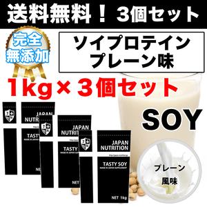 送料無料◆1㎏×3個◆国産◆コスパ最強ソイプロテイン3kg◆税込送料込4,980円◆タンパク質含有量88%◆日本製で高品質◆最安値挑戦中