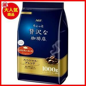 【売切大特価!】 粉 コーヒー 【 1000g L809 】 スペシャルブレンド レギュラーコーヒー ちょっと贅沢な珈琲店 AGF