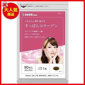 【売切大特価!】 サプリメント 約3ヶ月分 すっぽんコラーゲン L616 ぷるぷる 90粒 シードコムス