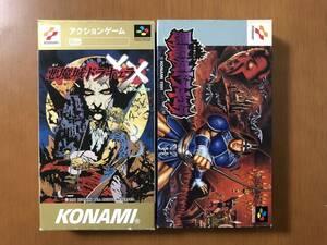 ◇激レア◇ KONAMI 悪魔城ドラキュラ・悪魔城ドラキュラXX(ダブルエックス)箱説ハガキ付き スーパーファミコン