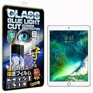 iPad Pro 9.7 / iPad Air2 / iPad Air / New iPad 9.7 【RISE】【ブルーライト