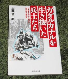 光人社NF文庫/土井全二郎著「ガダルカナルを生き抜いた兵士たち/日本軍が初めて知った対米戦の最前線」