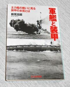 光人社NF文庫/新見志郎著「軍艦と装甲/主力艦の戦いに見る装甲の本質とは」