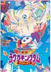 劇場版クレヨンしんちゃん ラクガキングダム DVD