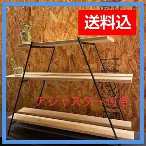 209 アイアンシェルフ アイアンラック アイアンテーブル 鉄脚 作業台 キャンプテーブル アイアンレッグ アイアンシェルフ棚